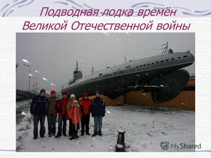 Подводная лодка времён Великой Отечественной войны
