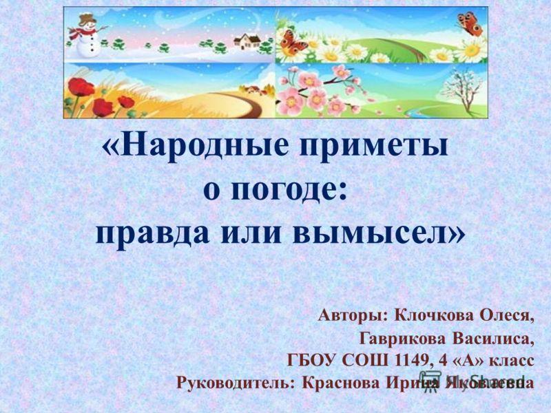 Погода в сафоново смоленской обл. на 14 дней