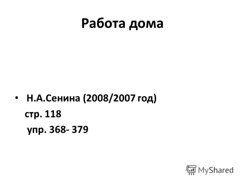 Работа дома Н.А.Сенина (2008/2007 год) стр. 118 упр. 368- 379