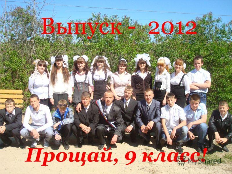 Выпуск - 2012 Прощай, 9 класс!