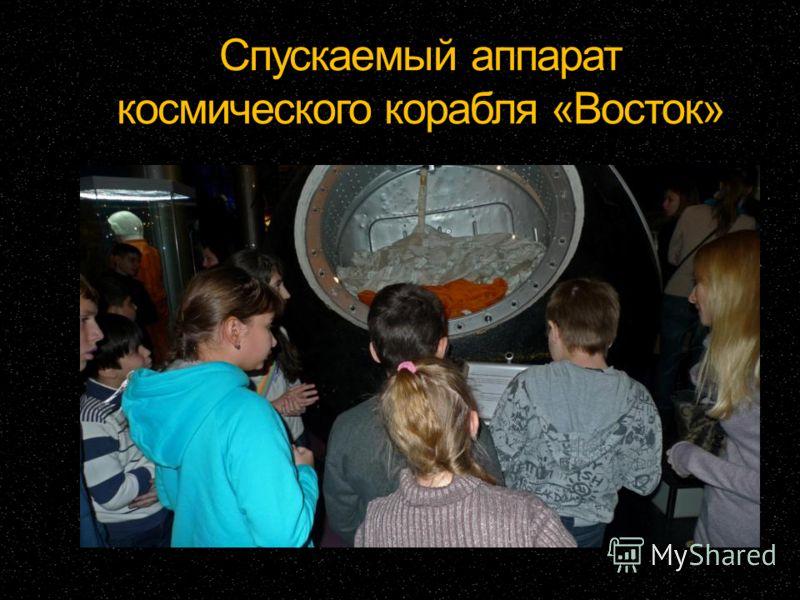 Спускаемый аппарат космического корабля «Восток»