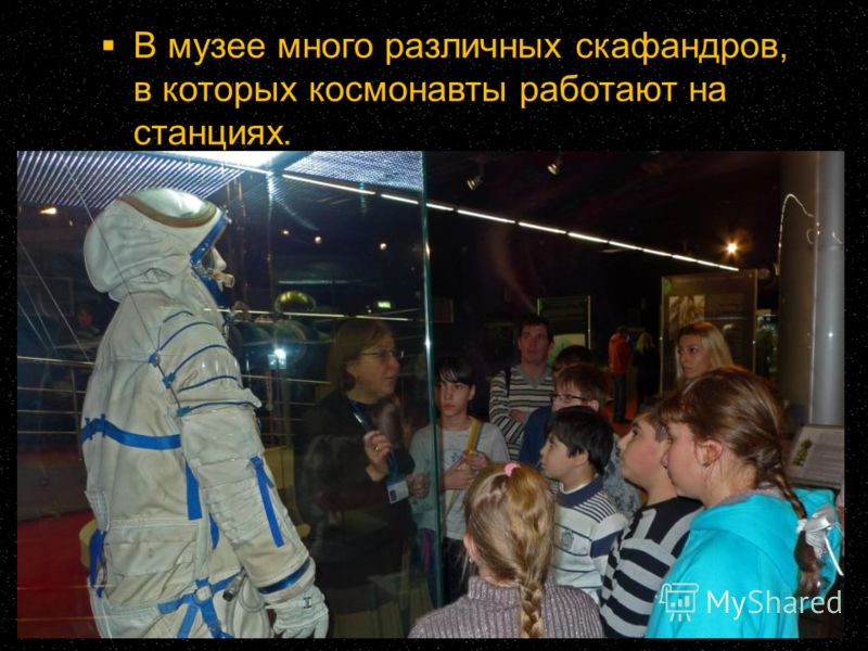 В музее много различных скафандров, в которых космонавты работают на станциях.