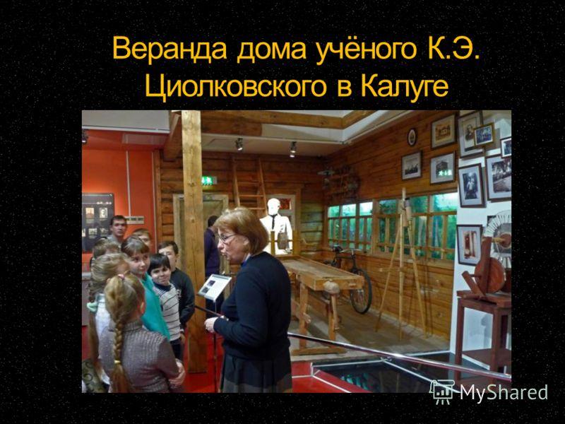 Веранда дома учёного К.Э. Циолковского в Калуге
