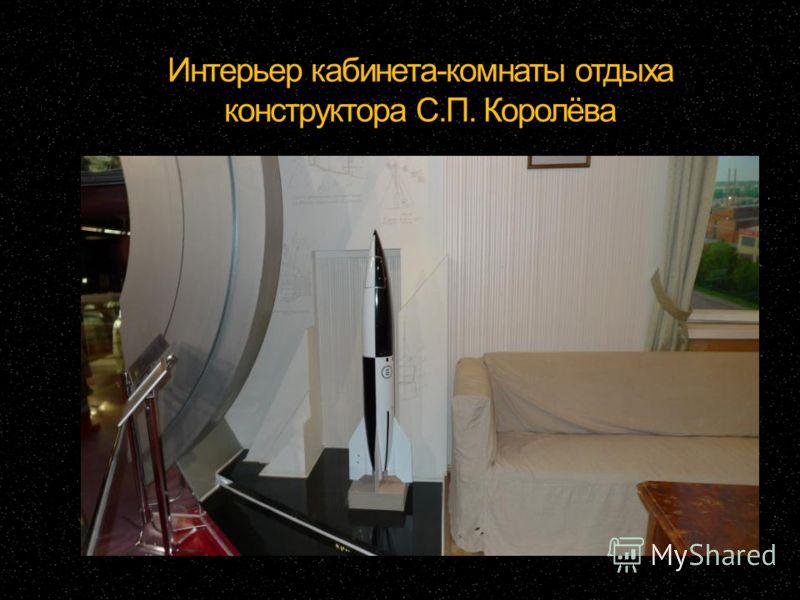 Интерьер кабинета-комнаты отдыха конструктора С.П. Королёва