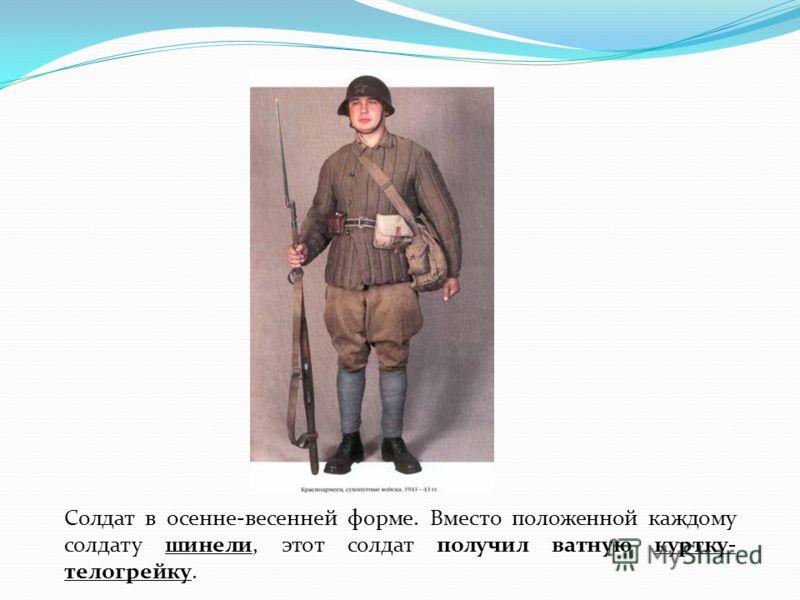 Солдат в осенне-весенней форме. Вместо положенной каждому солдату шинели, этот солдат получил ватную куртку- телогрейку.