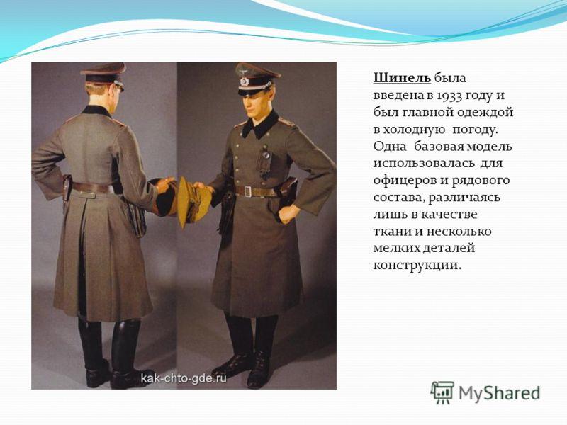 Шинель была введена в 1933 году и был главной одеждой в холодную погоду. Одна базовая модель использовалась для офицеров и рядового состава, различаясь лишь в качестве ткани и несколько мелких деталей конструкции.