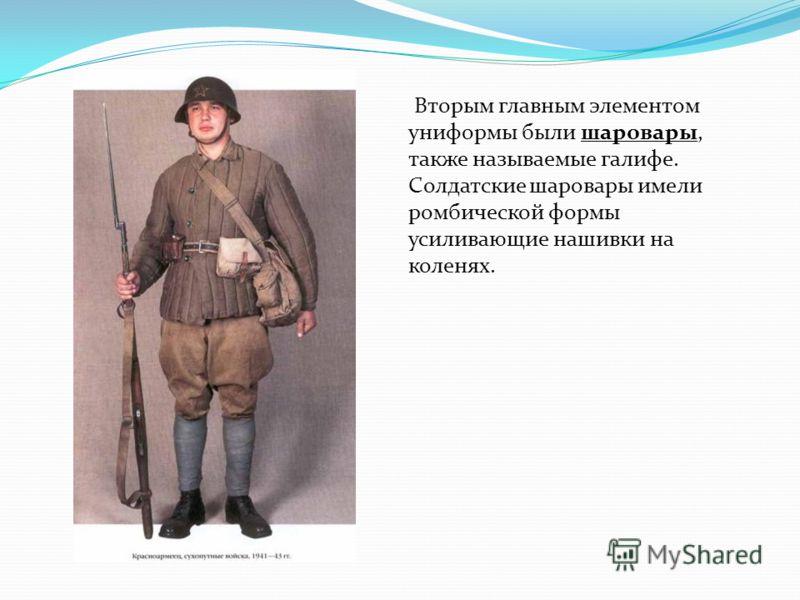 Вторым главным элементом униформы были шаровары, также называемые галифе. Солдатские шаровары имели ромбической формы усиливающие нашивки на коленях.
