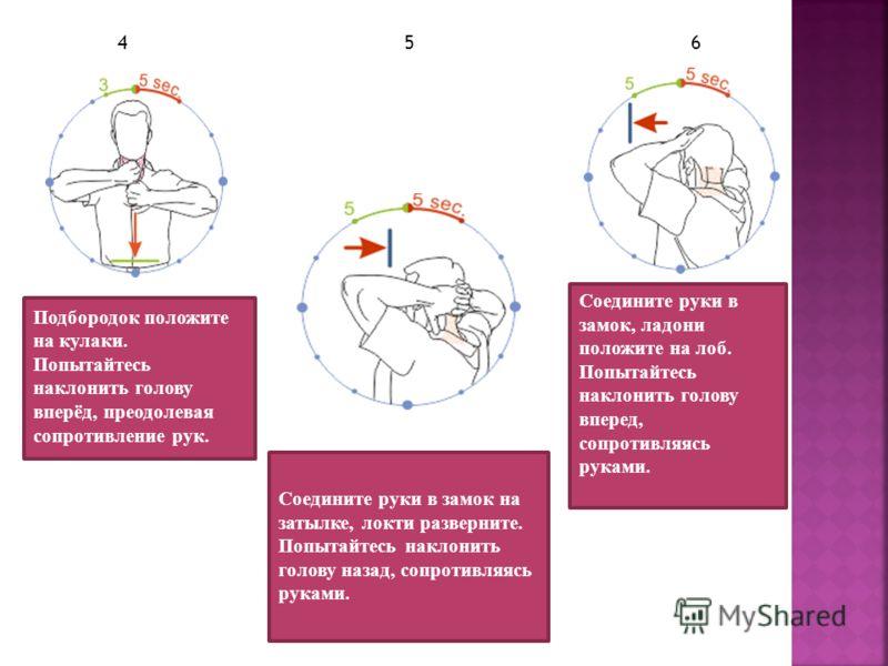 1 2 3 Медленно поверните голову максимально вправо, затем влево. Медленно наклоните голову вправо (для усиления растяжки можно помочь рукой), затем влево. Держитесь свободной рукой за сиденье стула, обеспечивая неподвижность плечу Опустите голову сво