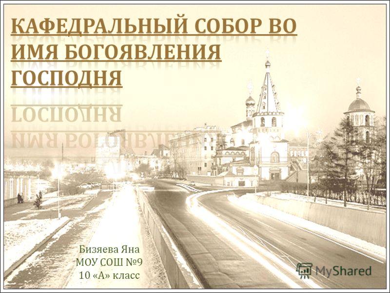 Бизяева Яна МОУ СОШ 9 10 « А » класс