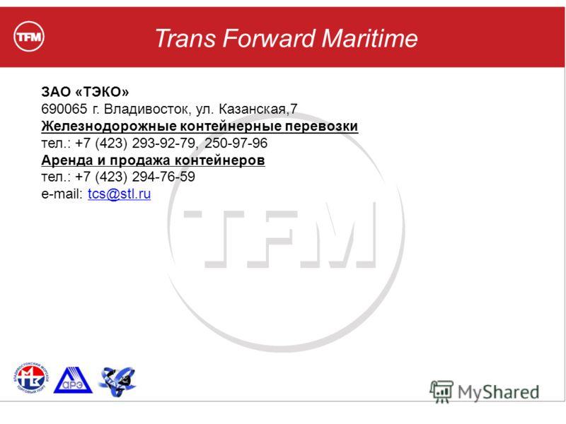 Trans Forward Maritime ЗАО «ТЭКО» 690065 г. Владивосток, ул. Казанская,7 Железнодорожные контейнерные перевозки тел.: +7 (423) 293-92-79, 250-97-96 Аренда и продажа контейнеров тел.: +7 (423) 294-76-59 e-mail: tcs@stl.rutcs@stl.ru