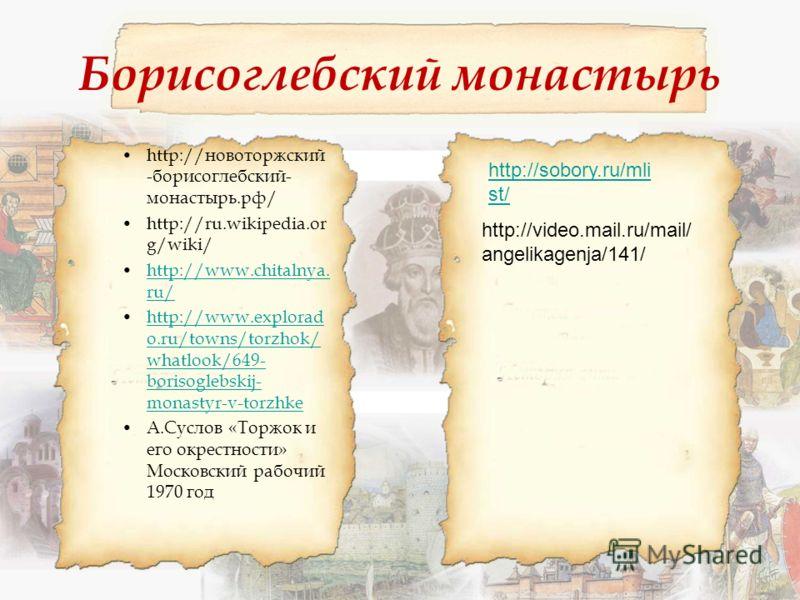 Борисоглебский монастырь http://новоторжский -борисоглебский- монастырь.рф/ http://ru.wikipedia.or g/wiki/ http://www.chitalnya. ru/http://www.chitalnya. ru/ http://www.explorad o.ru/towns/torzhok/ whatlook/649- borisoglebskij- monastyr-v-torzhkehttp