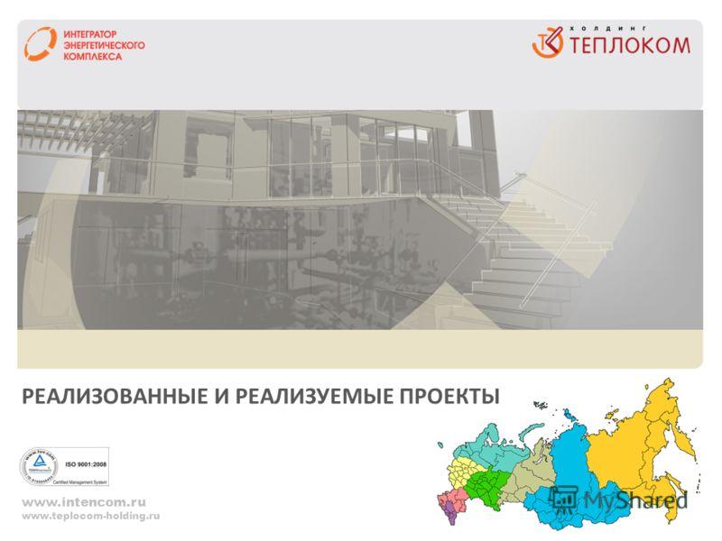 www.intencom.ru www.teplocom-holding.ru РЕАЛИЗОВАННЫЕ И РЕАЛИЗУЕМЫЕ ПРОЕКТЫ