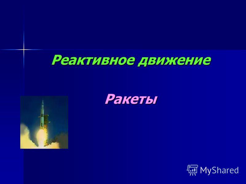 Реактивное движение Ракеты