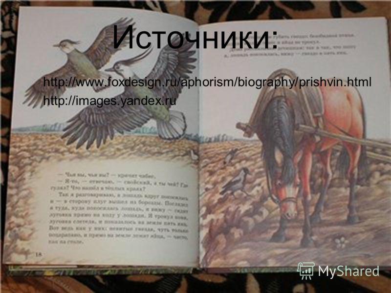 Источники: http://www.foxdesign.ru/aphorism/biography/prishvin.html http://images.yandex.ru