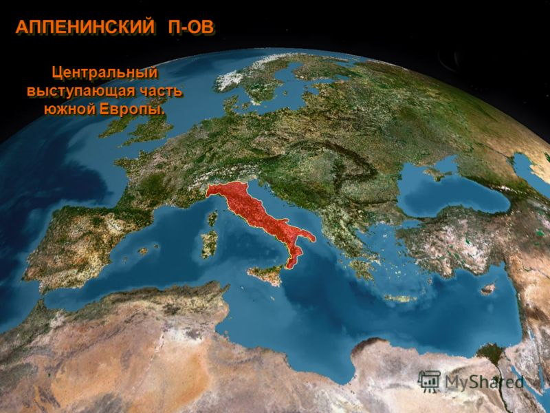 Центральный выступающая часть южной Европы. Центральный выступающая часть южной Европы. АППЕНИНСКИЙ П-ОВ