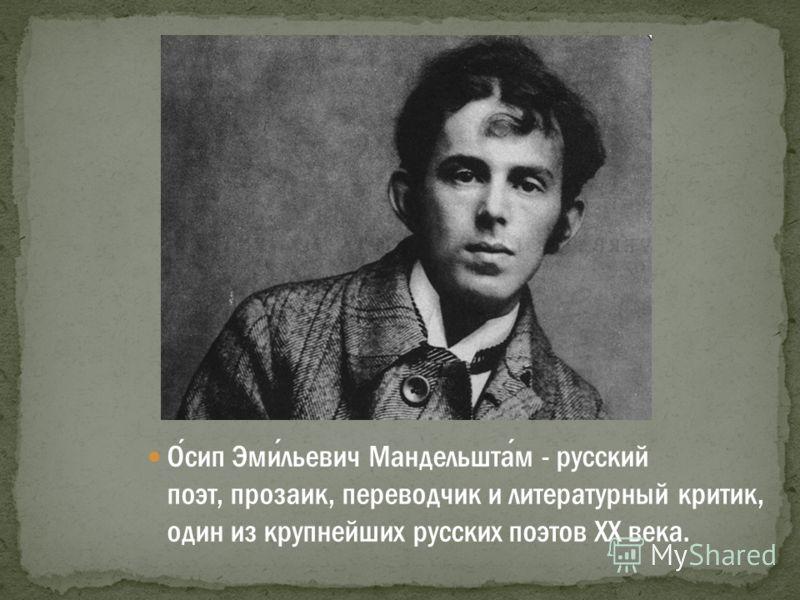 Осип Эмильевич Мандельштам - русский поэт, прозаик, переводчик и литературный критик, один из крупнейших русских поэтов XX века.