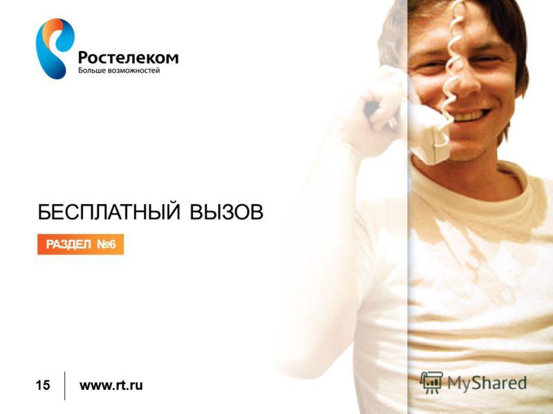 www.rt.ru БЕСПЛАТНЫЙ ВЫЗОВ РАЗДЕЛ 6 15