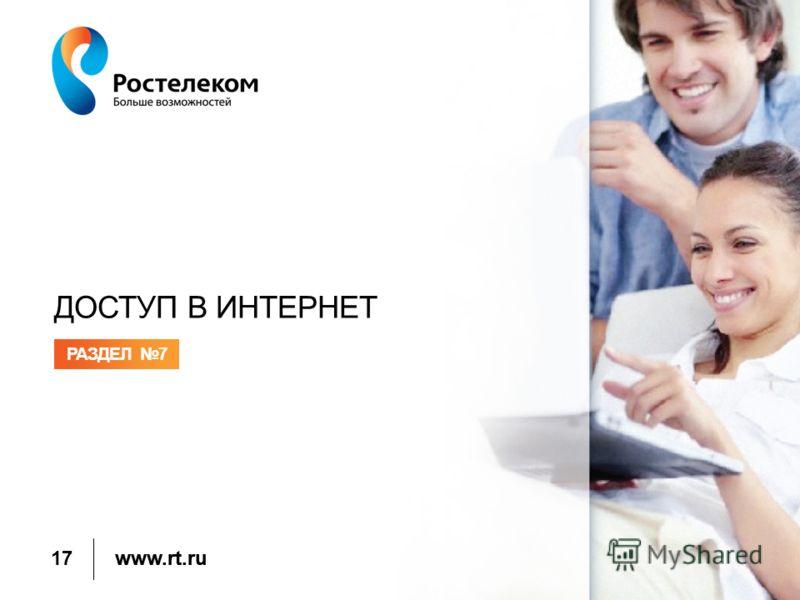 www.rt.ru ДОСТУП В ИНТЕРНЕТ РАЗДЕЛ 7 17
