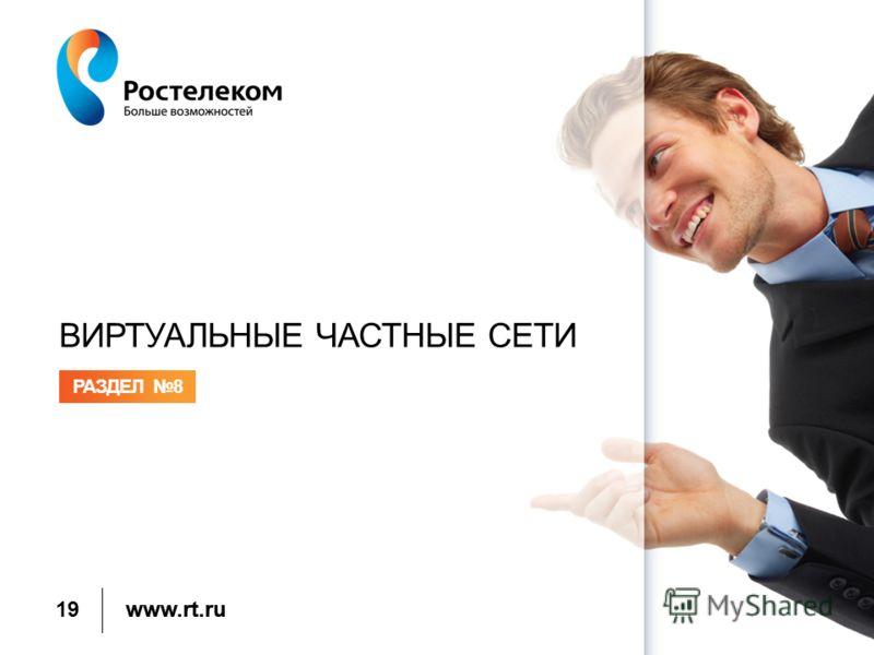 www.rt.ru ВИРТУАЛЬНЫЕ ЧАСТНЫЕ СЕТИ РАЗДЕЛ 8 19