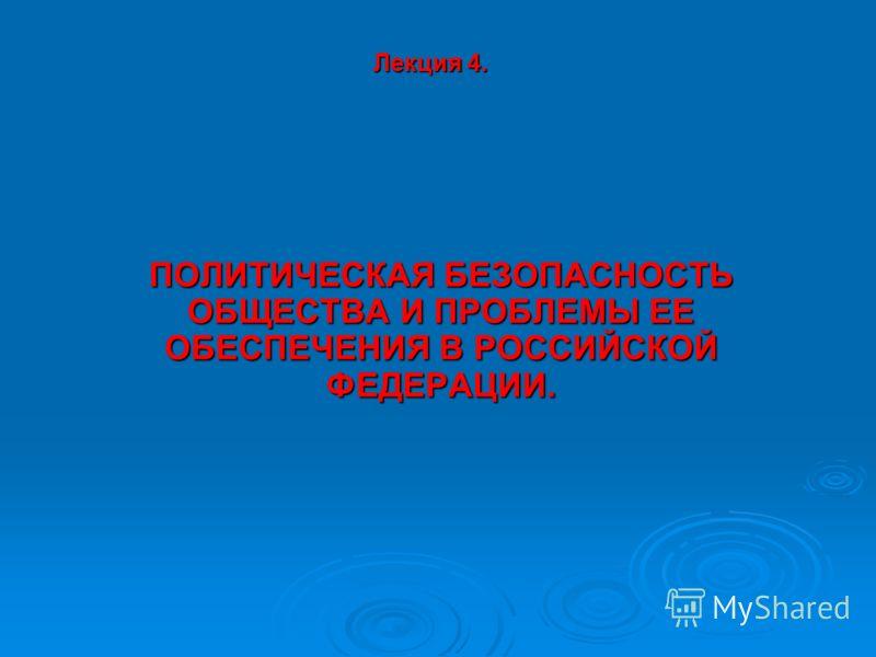 Лекция 4. ПОЛИТИЧЕСКАЯ БЕЗОПАСНОСТЬ ОБЩЕСТВА И ПРОБЛЕМЫ ЕЕ ОБЕСПЕЧЕНИЯ В РОССИЙСКОЙ ФЕДЕРАЦИИ.