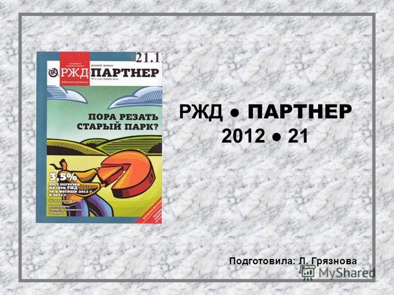 РЖД ПАРТНЕР 2012 21 Подготовила: Л. Грязнова