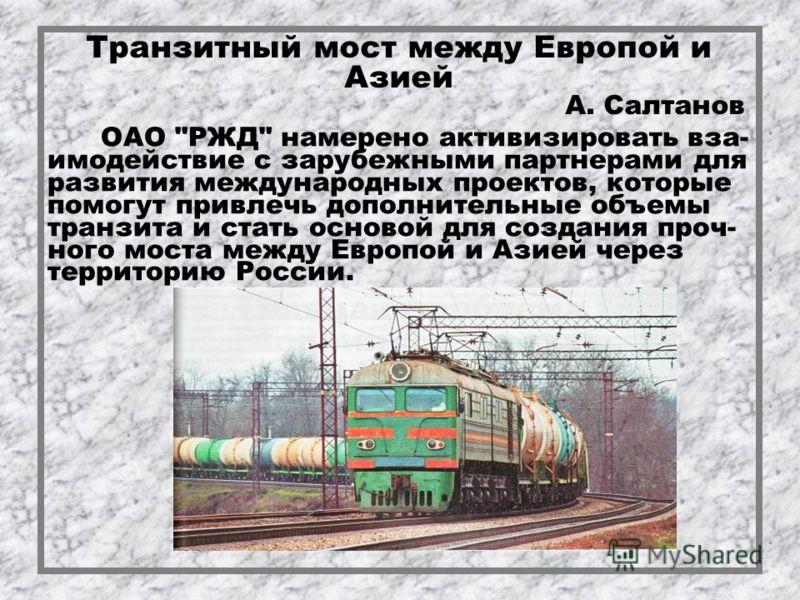 Транзитный мост между Европой и Азией А. Салтанов ОАО