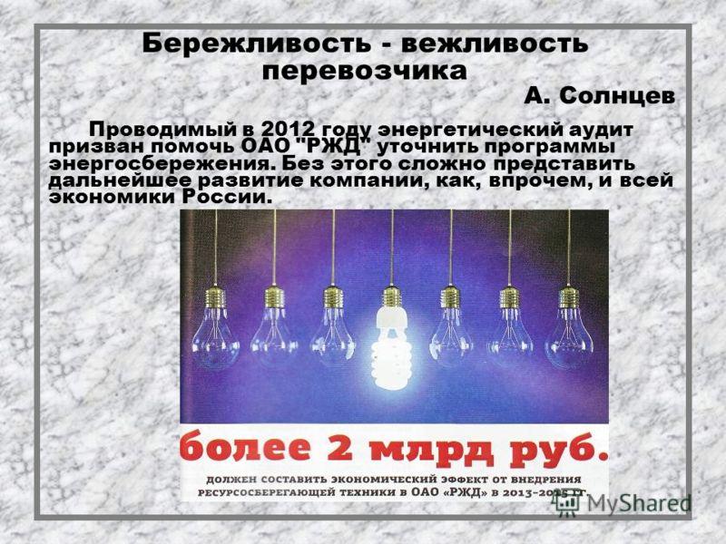 Бережливость - вежливость перевозчика А. Солнцев Проводимый в 2012 году энергетический аудит призван помочь ОАО