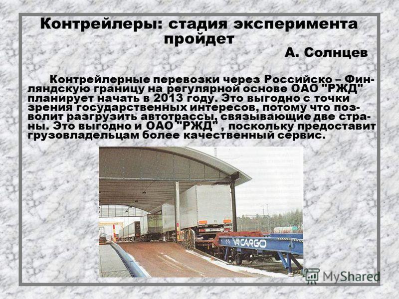 Контрейлеры: стадия эксперимента пройдет А. Солнцев Контрейлерные перевозки через Российско – Фин- ляндскую границу на регулярной основе ОАО