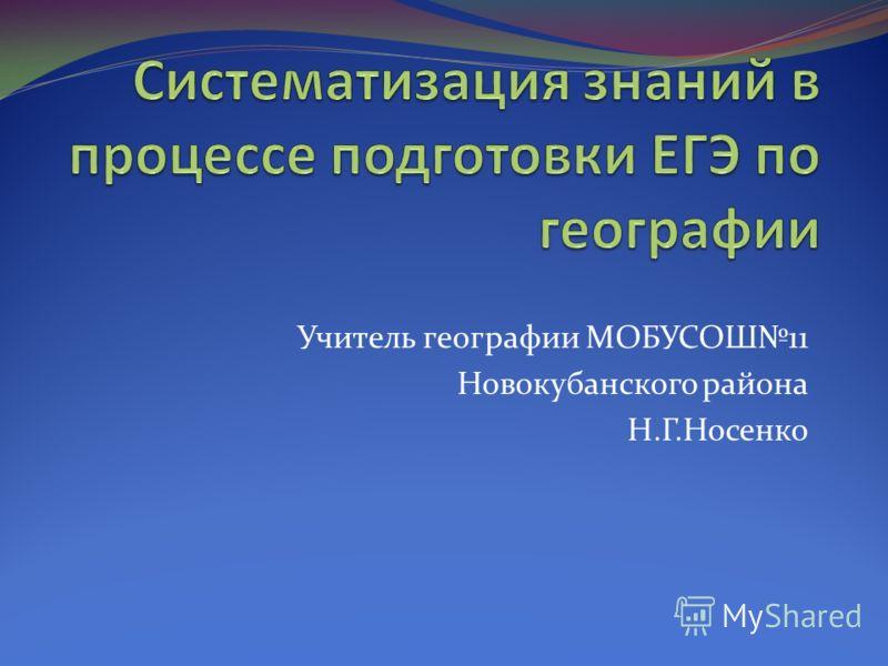 Учитель географии МОБУСОШ11 Новокубанского района Н.Г.Носенко