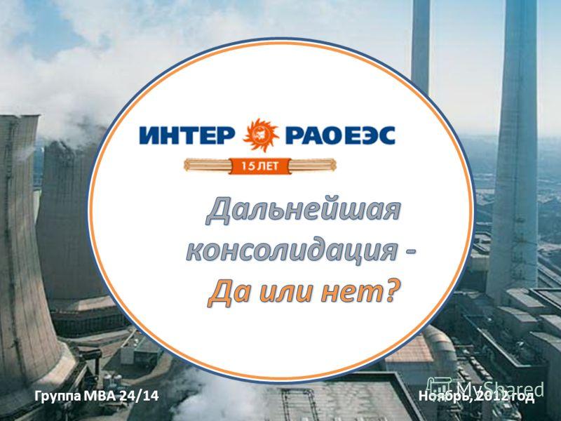 Группа MBA 24/14 Ноябрь, 2012 год
