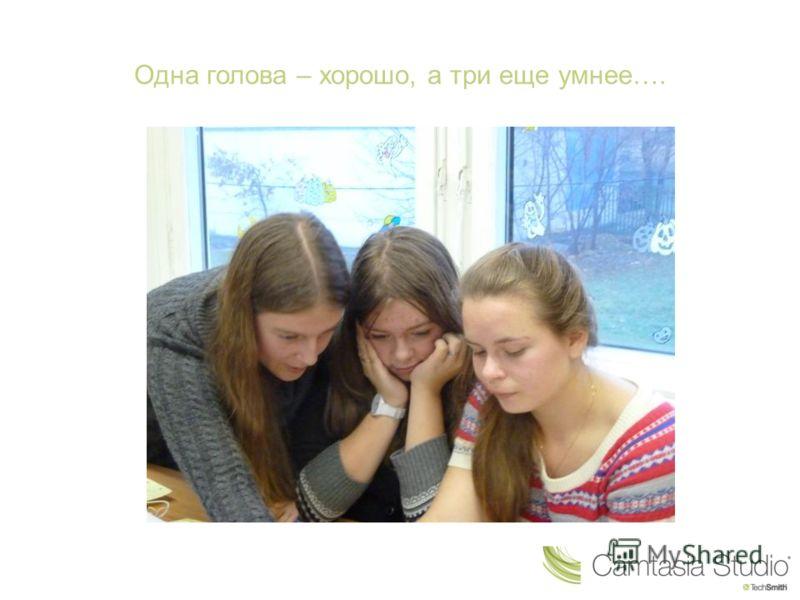Одна голова – хорошо, а три еще умнее….