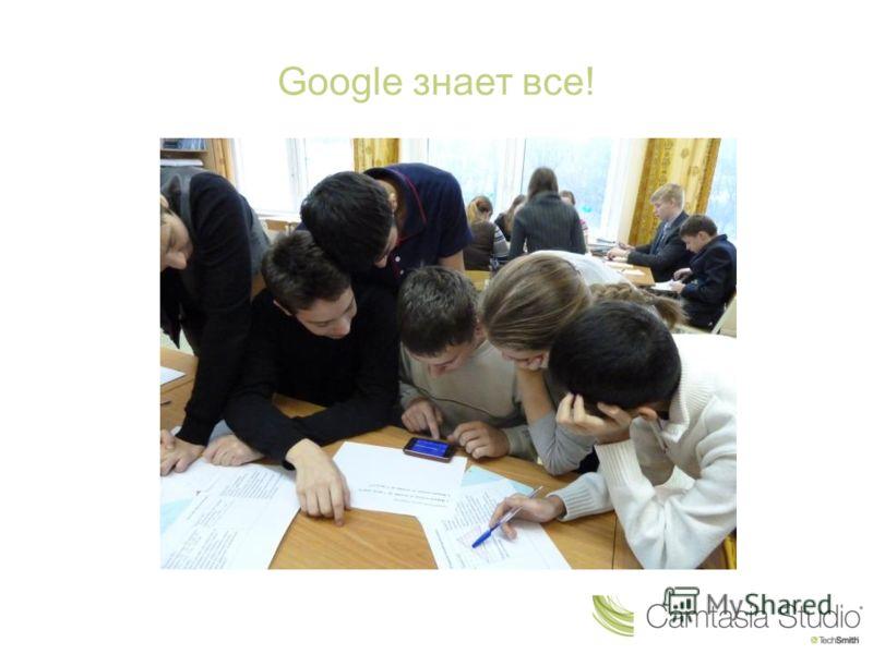 Google знает все!