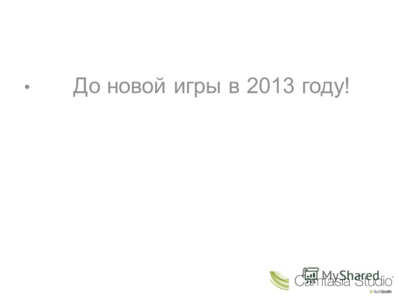 До новой игры в 2013 году!