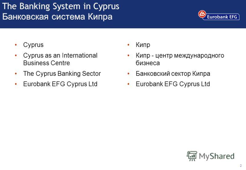 2 Cyprus Cyprus as an International Business Centre The Cyprus Banking Sector Eurobank EFG Cyprus Ltd Кипр Кипр - центр международного бизнеса Банковский сектор Кипра Eurobank EFG Cyprus Ltd