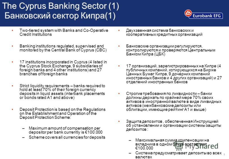 7 Two-tiered system with Banks and Co-Operative Credit Institutions Banking institutions regulated, supervised and monitored by the Central Bank of Cyprus (CBC) 17 institutions incorporated in Cyprus (4 listed in the Cyprus Stock Exchange, 9 subsidia