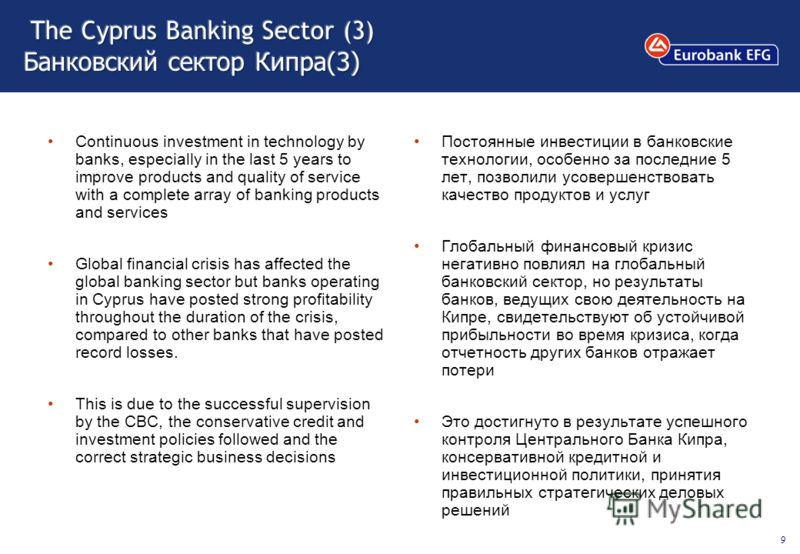 9 Continuous investment in technology by banks, especially in the last 5 years to improve products and quality of service with a complete array of banking products and services Global financial crisis has affected the global banking sector but banks