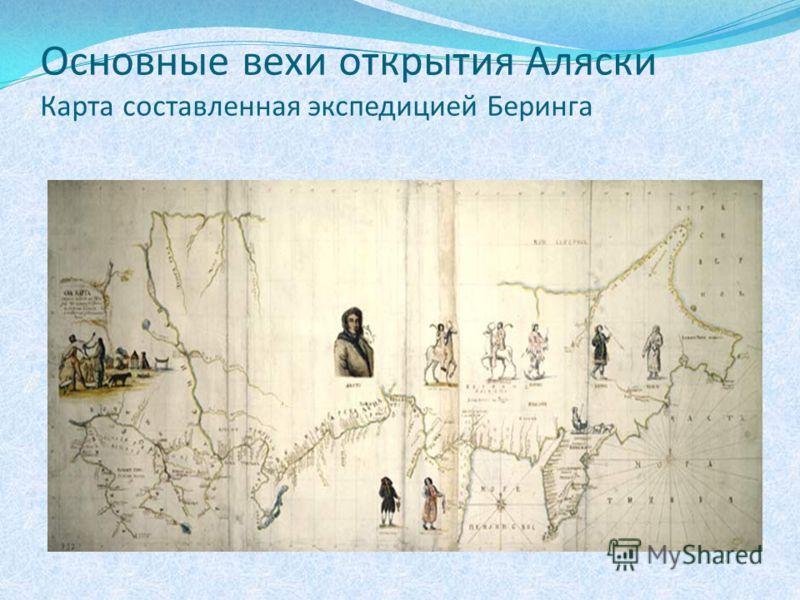 Основные вехи открытия Аляски Карта составленная экспедицией Беринга