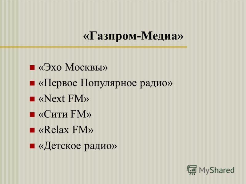 «Газпром-Медиа» «Эхо Москвы» «Первое Популярное радио» «Next FM» «Сити FM» «Relax FM» «Детское радио»