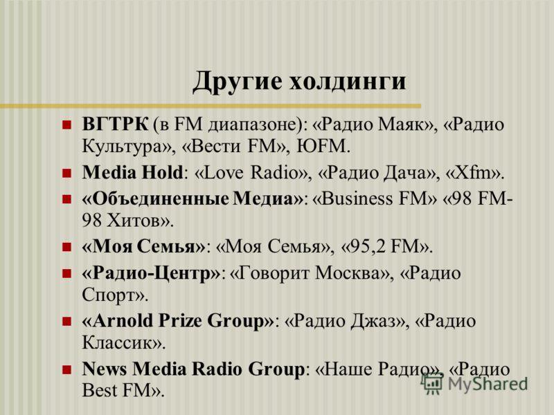 ВГТРК (в FM диапазоне): «Радио Маяк», «Радио Культура», «Вести FM», ЮFM. Мedia Hold: «Love Radio», «Радио Дача», «Хfm». «Объединенные Медиа»: «Business FM» «98 FM- 98 Хитов». «Моя Семья»: «Моя Семья», «95,2 FM». «Радио-Центр»: «Говорит Москва», «Ради