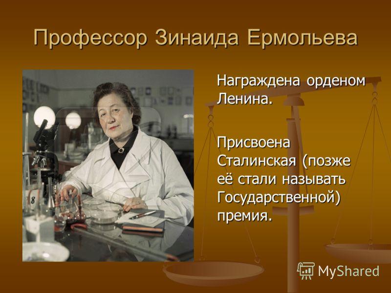 Профессор Зинаида Ермольева Награждена орденом Ленина. Присвоена Сталинская (позже её стали называть Государственной) премия.