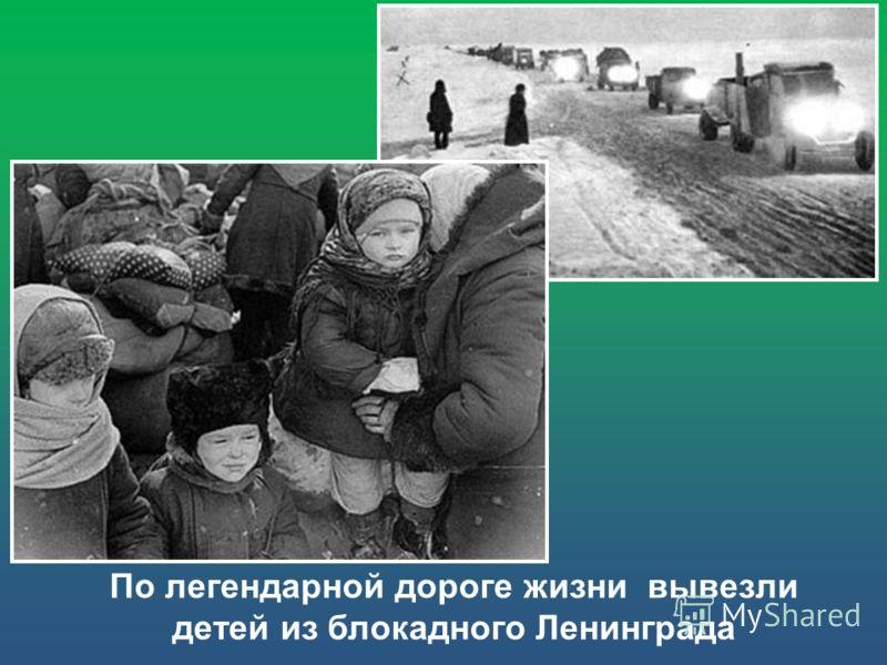 По легендарной дороге жизни вывезли детей из блокадного Ленинграда