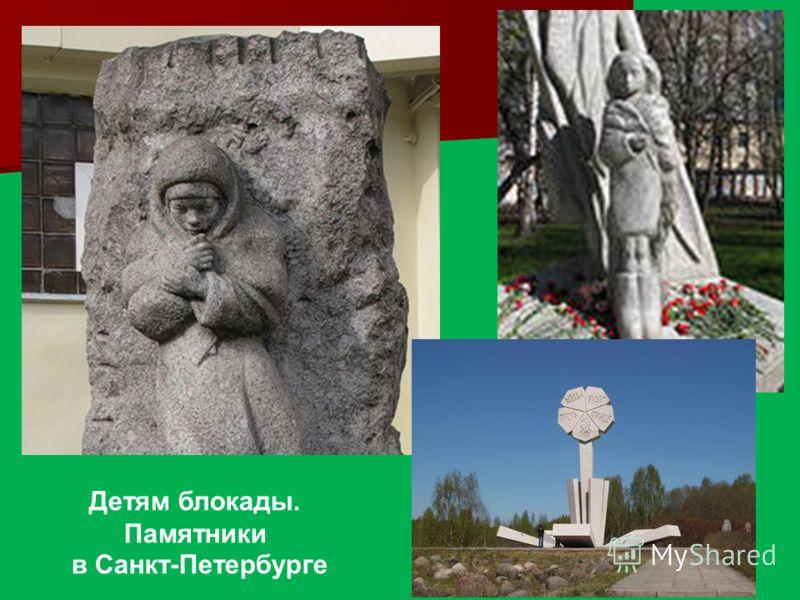 Детям блокады. Памятники в Санкт-Петербурге