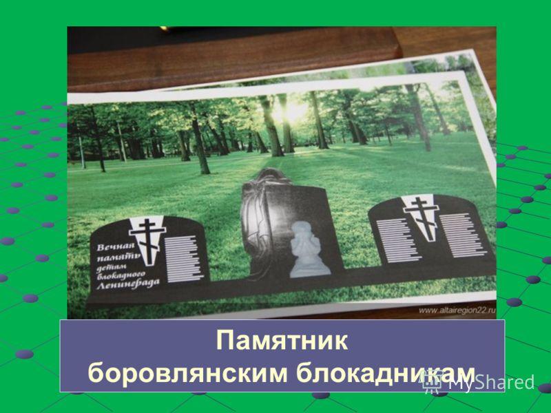 Памятник боровлянским блокадникам