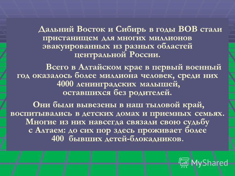 Дальний Восток и Сибирь в годы ВОВ стали пристанищем для многих миллионов эвакуированных из разных областей центральной России. Всего в Алтайском крае в первый военный год оказалось более миллиона человек, среди них 4000 ленинградских малышей, оставш