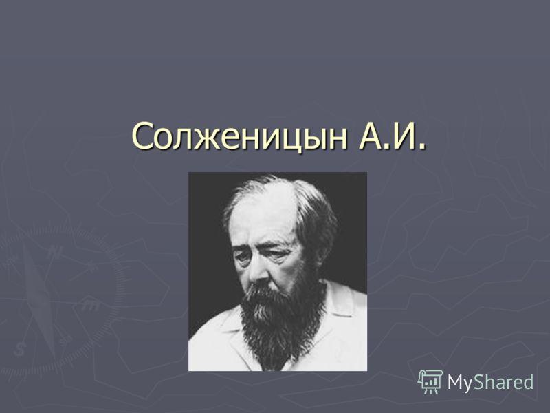 Солженицын А.И.