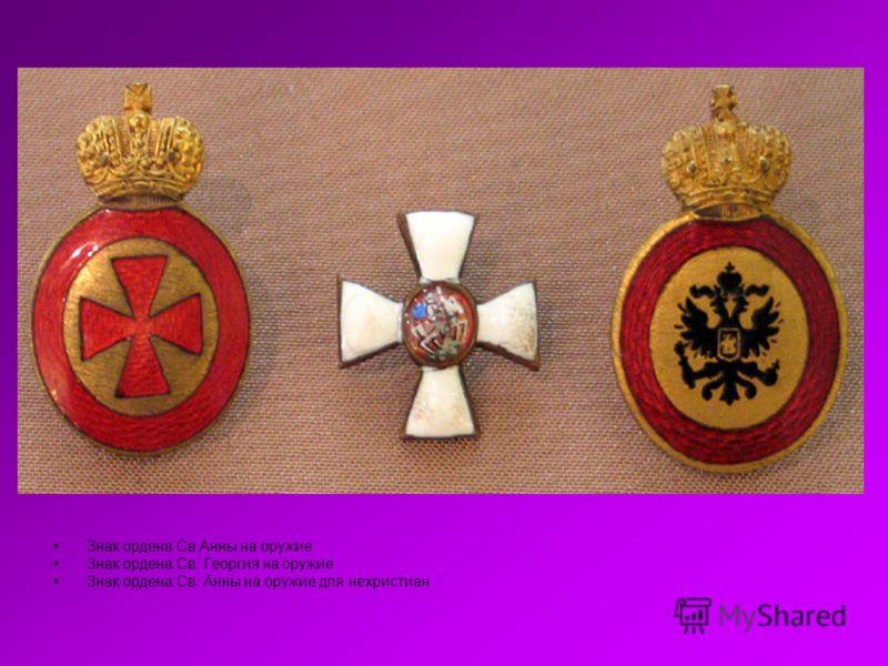 Знак ордена Св.Анны на оружие Знак ордена Св. Георгия на оружие Знак ордена Св. Анны на оружие для нехристиан