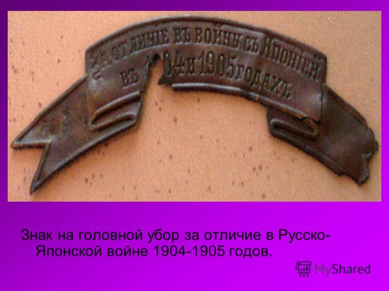 Знак на головной убор за отличие в Русско- Японской войне 1904-1905 годов.