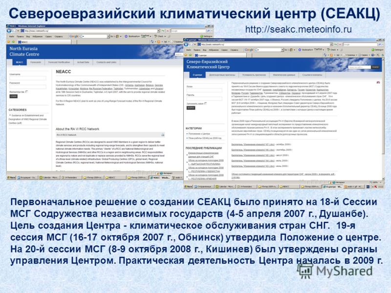 Спасибо за внимание Первоначальное решение о создании СЕАКЦ было принято на 18-й Сессии МСГ Содружества независимых государств (4-5 апреля 2007 г., Душанбе). Цель создания Центра - климатическое обслуживания стран СНГ. 19-я сессия МСГ (16-17 октября