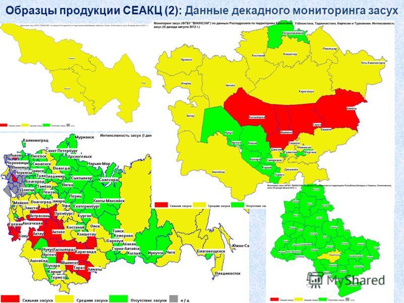 29 Данные декадного мониторинга засух Образцы продукции СЕАКЦ (2): Данные декадного мониторинга засух
