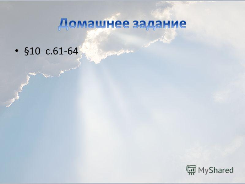 §10 с.61-64